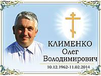 ТАБЛИЧКИ НА КРЕСТ И ПАМЯТНИК (ИЗГОТОВЛЕНИЕ ЗА 1 ЧАС НА ОБОЛОНИ В КИЕВЕ)