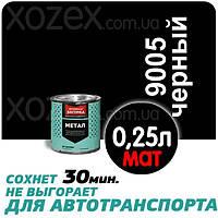 Днепровская Вагонка Быстросохнущая МЕТАЛЛ № 9005 Черная МАТ  0,25лт