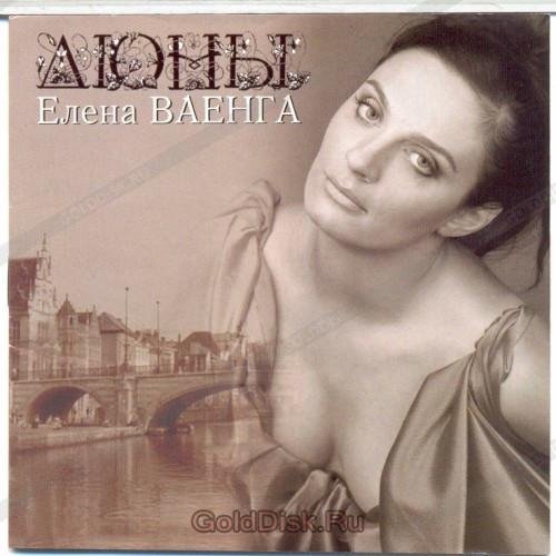 CD диск. Елена Ваенга - Дюны