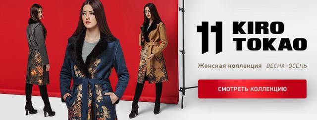 Куртки женские демисезонные Kiro Tokao распродажа