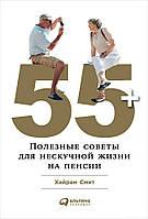 55+: Полезные советы для нескучной жизни на пенсии. Смит Х. Альпина Паблишер