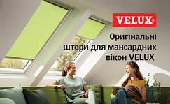 Штори та ролети VELUX