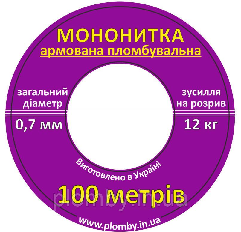 Мононитка армована 0,7мм, бобіна по 100 м дріт. Виробник пломбувального дроту та мононитки