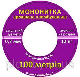 Мононитка армована 0,7 мм, бобіна за 100 м дріт. Виробник пломбувального дроту та мононитки