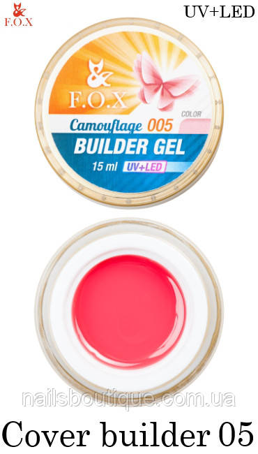 Камуфлирующий гель F.O.X Cover (camouflage) builder gel UV+LED, №5, 15мл