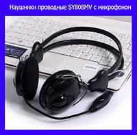 Наушники проводные SY808MV с микрофоном!Опт