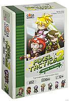 Настольная игра Пиксель Тактикс 2