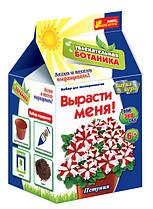 """Увлекательная ботаника """"Петуния"""" Ранок"""