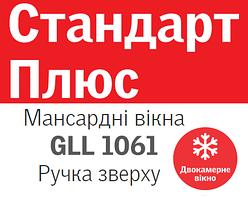 Мансардні вікна VELUX GLL 1061 (Двокамерні, верхня ручка)
