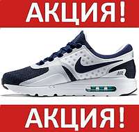 ✔️ Кроссовки мужские Nike Air Max Zero Quickstrike White/Blue - Найк Аир Макс Зеро