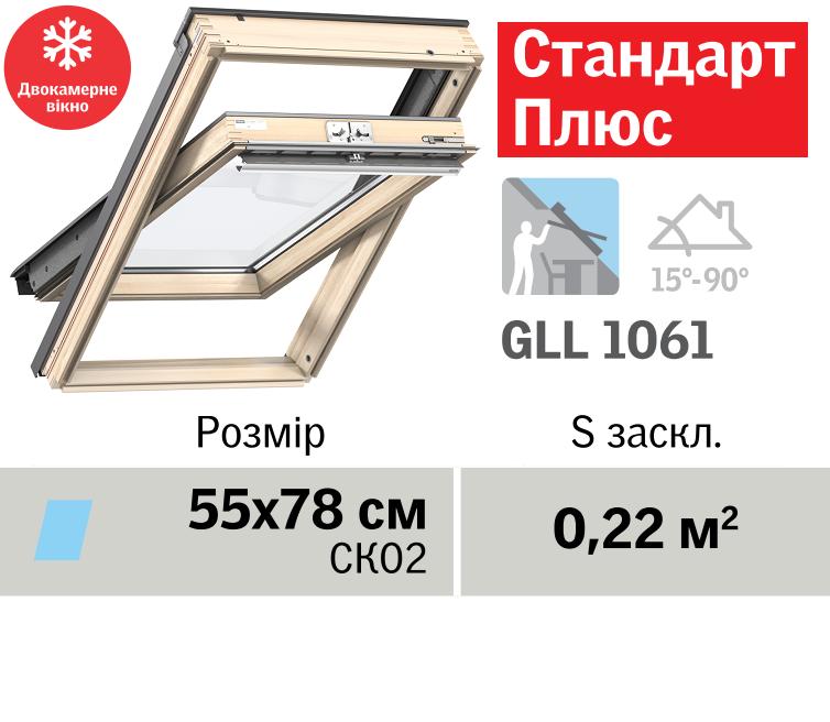 Мансардне вікно VELUX Стандарт Плюс (двокамерне, верхня ручка, 55*78 см)