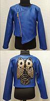 Куртка Косуха Сова для девочки (пайетки-перевертыши) р.128-140 электрик , фото 1