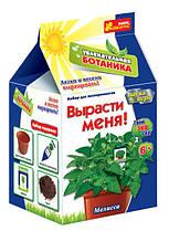 """Увлекательная ботаника """"Настурция махровая"""" Ранок"""