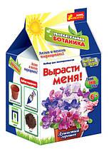 """Увлекательная ботаника """"Душистый горошек"""" Ранок"""