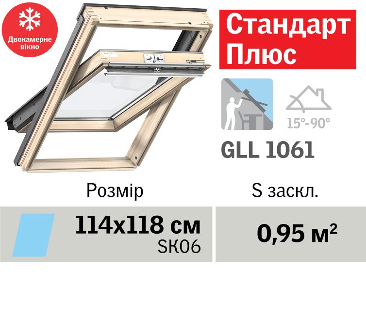 Мансардне вікно VELUX Стандарт Плюс (двокамерне, верхня ручка, 114*118 см)