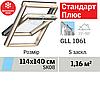 Мансардне вікно VELUX Стандарт Плюс (двокамерне, верхня ручка, 114*140 см)
