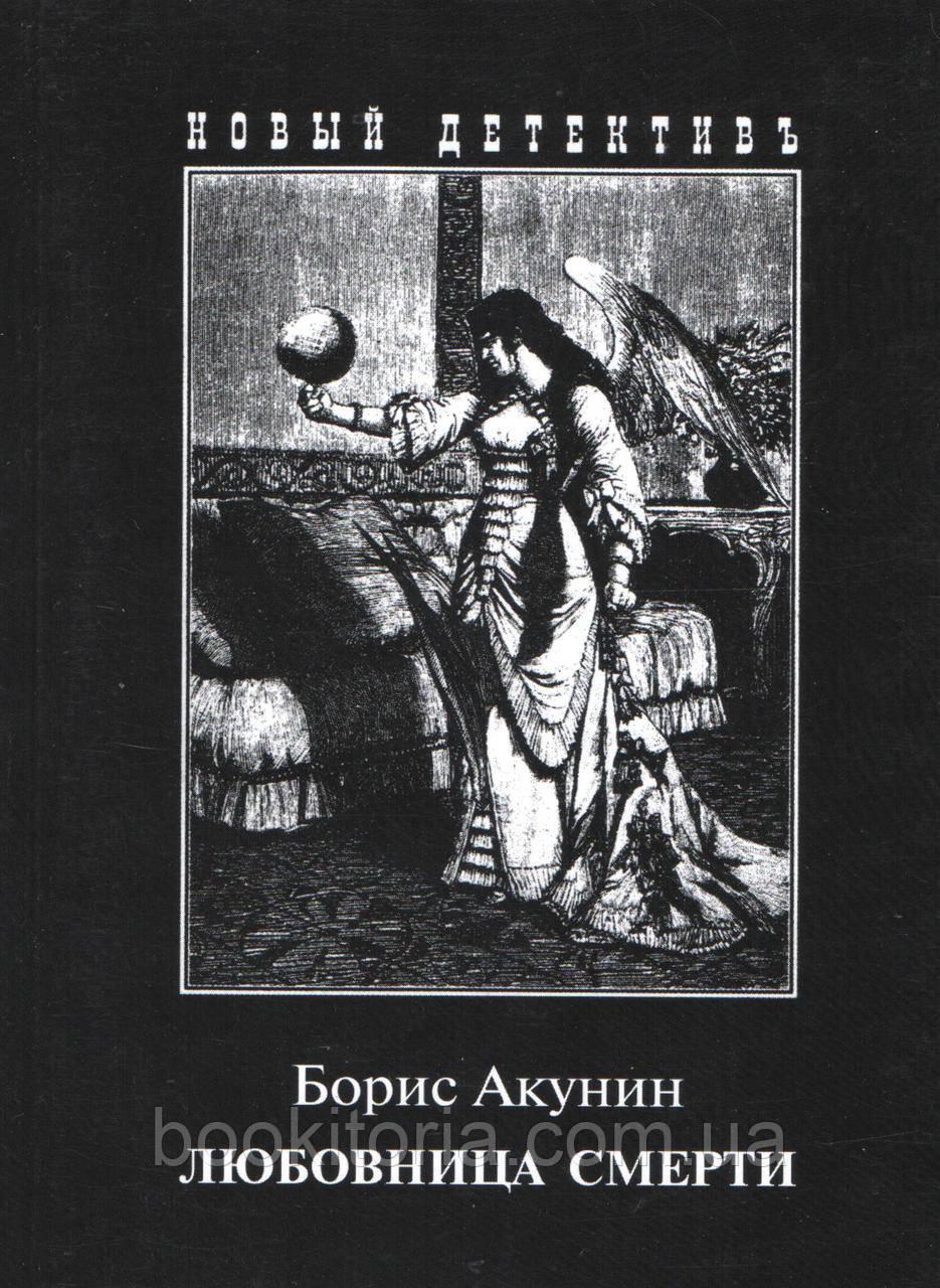 Акунин Б. Любовница смерти.