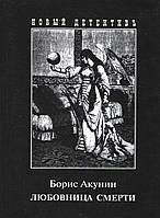 Акунин Б. Любовница смерти., фото 1