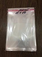 ПП упаковка с липкой лентой. 15х10см в закрытом виде 11х10см