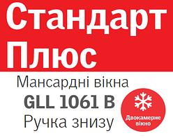 Мансардні вікна VELUX GLL 1061B (Двокамерні, нижня ручка)