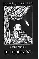 Акунин Б. Не прощаюсь. Приключения Эраста Фандорина в XX веке. Часть вторая. , фото 1