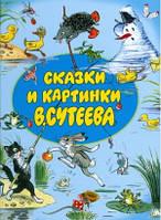 Сказки и картинки В.Сутеева