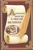 Арсеньева Г. Афоризмы, притчи и мысли великих.