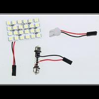 Лампа 24 диода белая, автомобильная диодная лампа для машины
