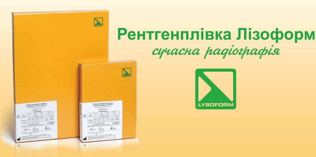 Пленка радиографическая медицинская Лизоформ зеленая, 35х35 см по 100 листов