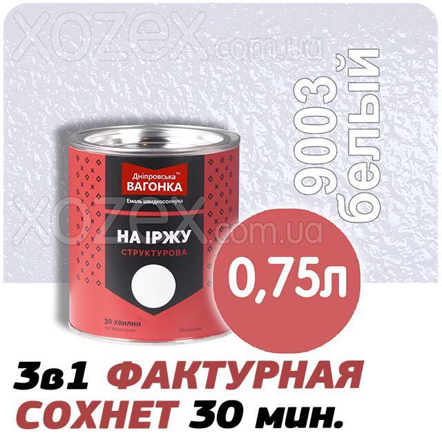 Дніпровська Вагонка Структурна № 9003 Біла Фарба Емаль 0,75 лт