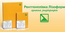 Пленка флюорографическая медицинская Лизоформ 110 мм х 30,5 м
