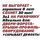 Днепровская Вагонка Структурная № 7024 Темно - Серая Краска -Эмаль 20лт, фото 2