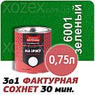 Дніпровська Вагонка Структурна № 6001 Зелена Фарба Емаль 20лт, фото 3