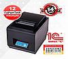 Чековый принтер JEPOD JP 8005 USB обрез чека 80мм