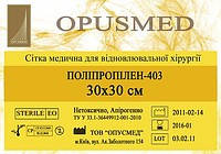 Сетка хирургическая для грыжи полипропиленовая 30х30см (Украина)
