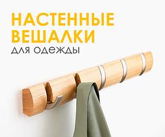 Настенные вешалки и крючки для одежды
