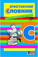 Уклад. Мельник Н.П.  Орфографічний словник для учнів початкових класів