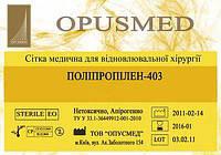 Сетка хирургическая для грыжи полипропиленовая 10х15см (Украина), фото 2