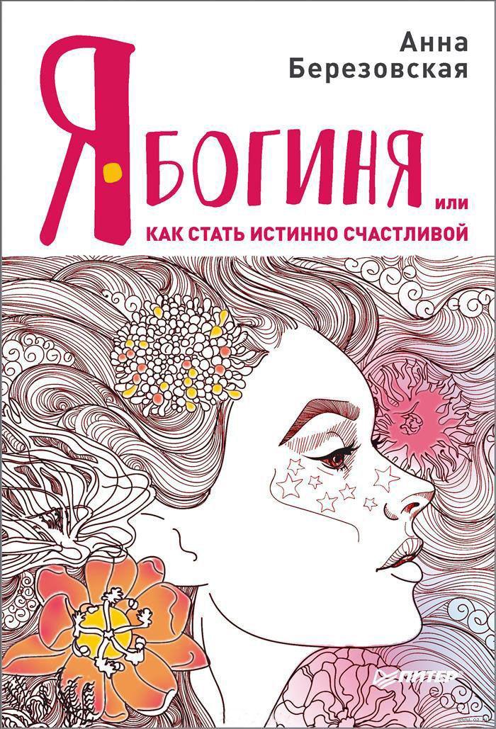Я - Богиня, или как стать истинно счастливой Березовская А.