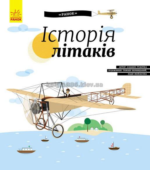 Енциклопедія для дітей | Історія літаків | Олджих Ружичка | Ранок