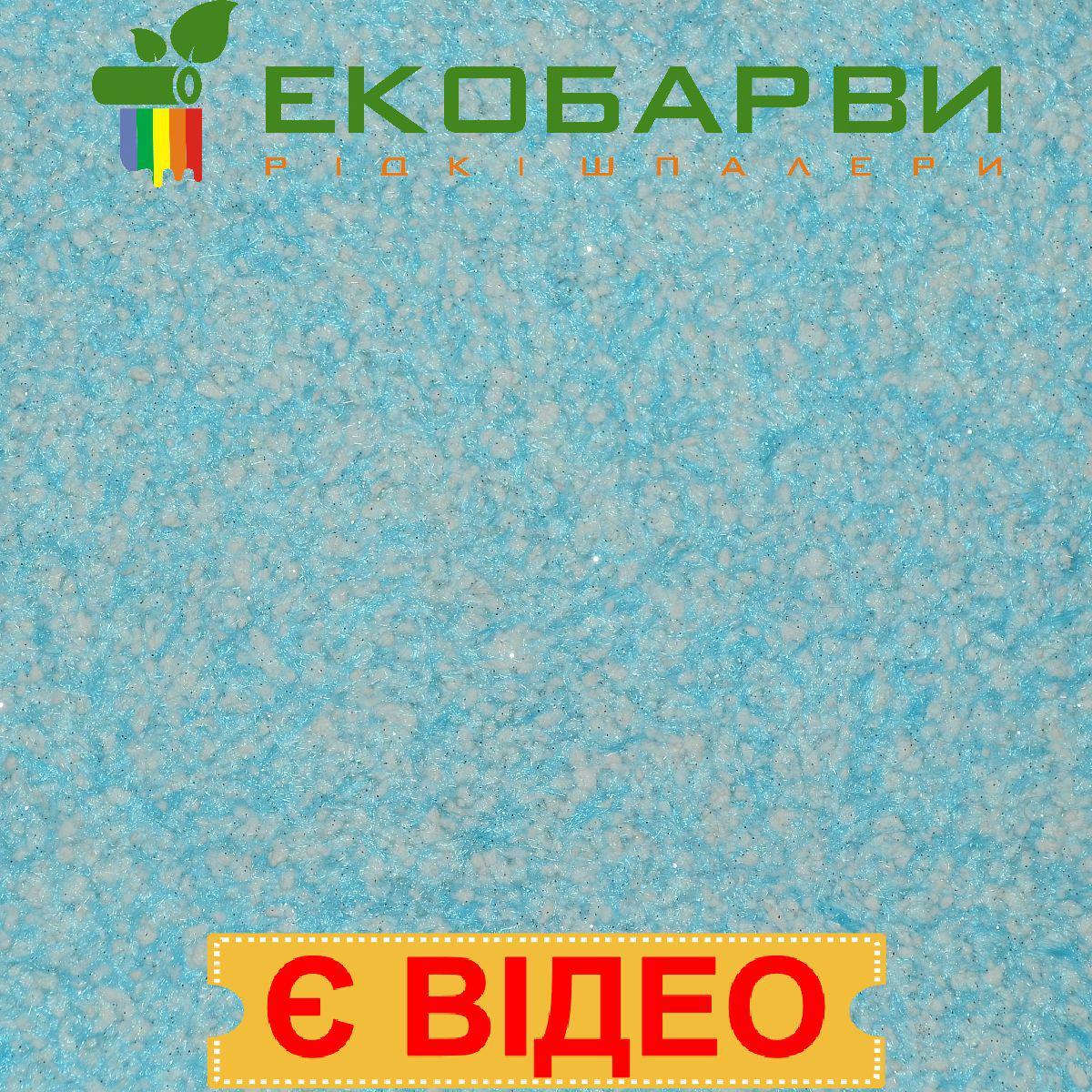 Жидкие обои Экобарвы Лайт L-19-2