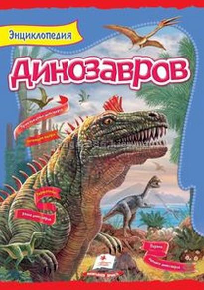 Энциклопедия для детей   Динозавры   Пегас