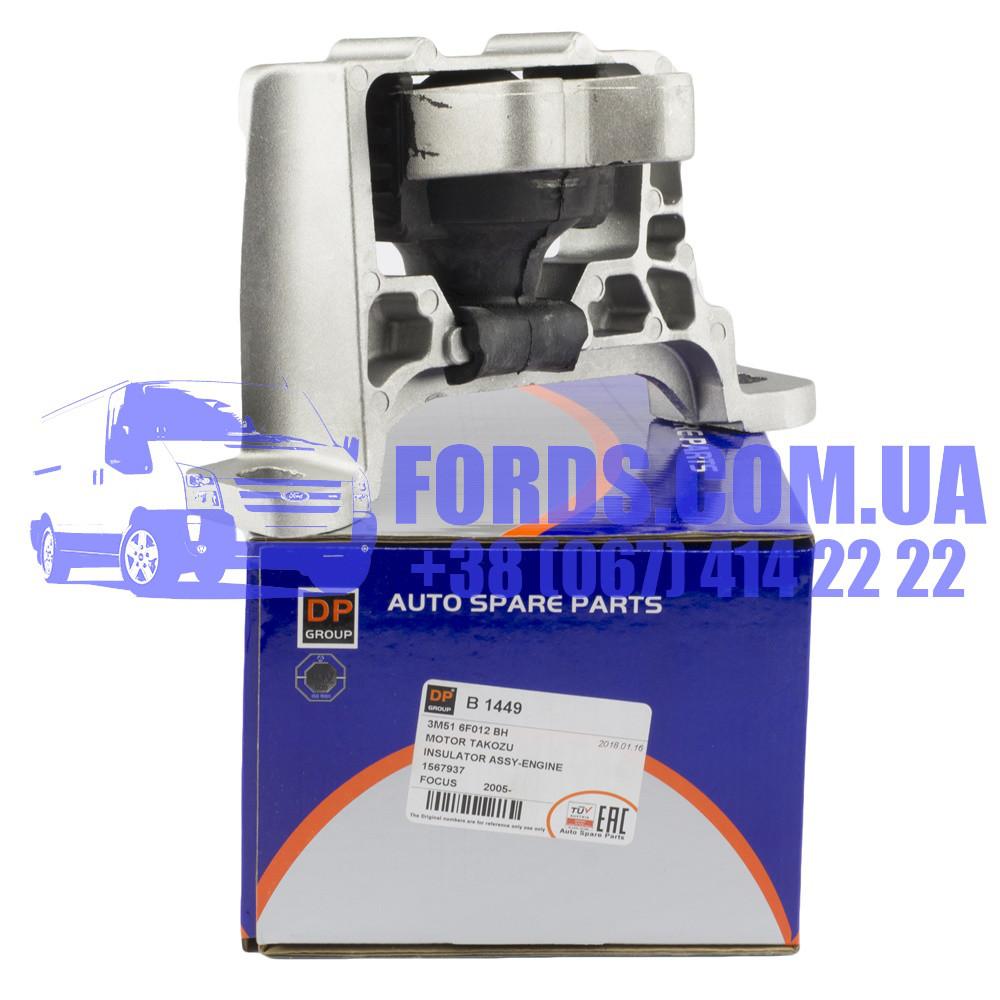 Подушка двигателя FORD FOCUS/C-MAX/CONNECT 2003- (1930320/AV616F012FA/B1449) DP GROUP