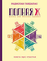 Полная Ж. Жизнь как бизнес-проект. Книга про счастье. Гандапас Р.
