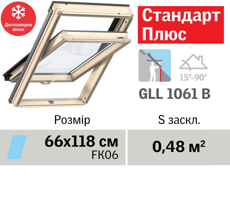 Мансардне вікно VELUX Стандарт Плюс (двокамерне, нижня ручка, 66*118 см)