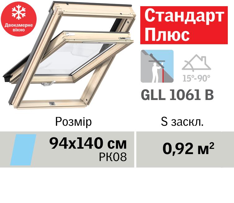 Мансардне вікно VELUX Стандарт Плюс (двокамерне, нижня ручка, 94*140 см)