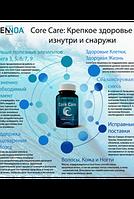 CORE-CARE  омега жирные кислоты 1-3-5-6-7-9-11