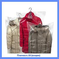 Полиэтиленовые чехлы для одежды 110 ( см ) 20 ( микрон )