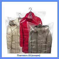 Полиэтиленовые чехлы для одежды 150см (20микрон)