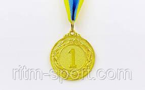 Медаль спортивная (Диаметр 4,5 см, золото, серебро, бронза)